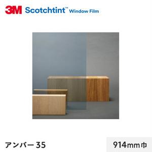 3M ガラスフィルム スコッチティント 遮熱(ミラー) アンバー35 914mm巾