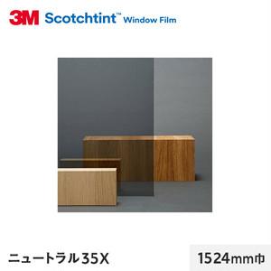 3M ガラスフィルム スコッチティント 外貼り・遮熱(ミラー) ニュートラル35X 1524mm巾