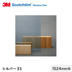 3M ガラスフィルム スコッチティント 遮熱(ミラー) シルバー35 1524mm巾