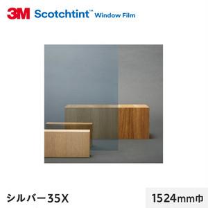 3M ガラスフィルム スコッチティント 外貼り・遮熱(ミラー) シルバー35X 1524mm巾