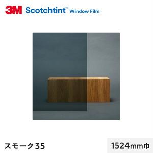 3M ガラスフィルム スコッチティント 遮熱(スモーク/クリア) スモーク35 1524mm巾