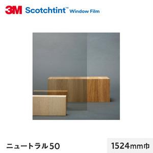 3M ガラスフィルム スコッチティント 遮熱(スモーク/クリア) ニュートラル50 1524mm巾
