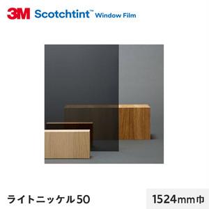3M ガラスフィルム スコッチティント 遮熱(ミラー) ライトニッケル50 1524mm巾