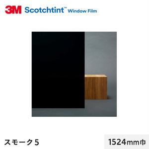 3M ガラスフィルム スコッチティント 遮熱(スモーク/クリア) スモーク5 1524mm巾