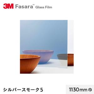 3M ガラスフィルム スコッチティント 遮熱(プライバシー) シルバースモーク5 1130mm巾