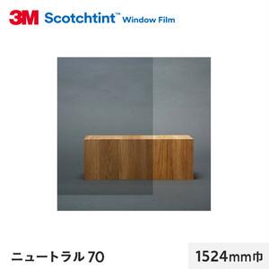 3M ガラスフィルム スコッチティント 遮熱(スモーク/クリア) ニュートラル70 1524mm巾