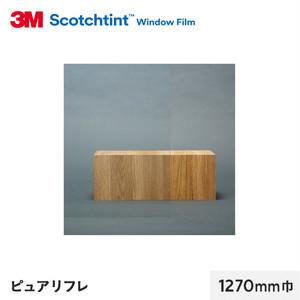 3M ガラスフィルム スコッチティント 遮熱(スモーク/クリア) ピュアリフレ 1270mm巾