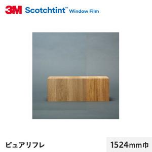 3M ガラスフィルム スコッチティント 遮熱(スモーク/クリア) ピュアリフレ 1524mm巾