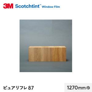 3M ガラスフィルム スコッチティント 遮熱(スモーク/クリア) ピュアリフレ87 1270mm巾