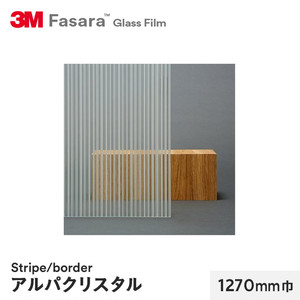 3M ガラスフィルム ファサラ ストライプ/ボーダー アルパクリスタル 1270mm巾