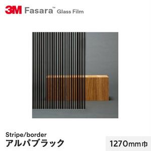 3M ガラスフィルム ファサラ ストライプ/ボーダー アルパブラック 1270mm巾