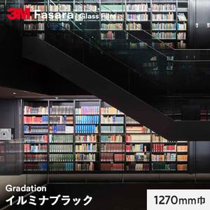 3M ガラスフィルム ファサラ グラデーション イルミナブラック 1270mm巾