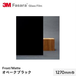 3M ガラスフィルム ファサラ フロスト/マット オペークブラック 1270mm巾