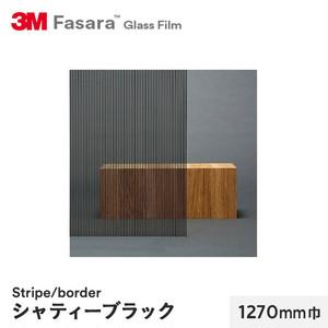 3M ガラスフィルム ファサラ ストライプ/ボーダー シャティーブラック 1270mm巾