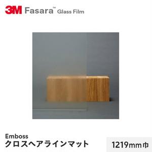 3M ガラスフィルム ファサラ エンボス クロスヘアラインマット 1219mm巾