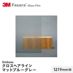 3M ガラスフィルム ファサラ エンボス クロスヘアラインマットブルーグレー 1219mm巾