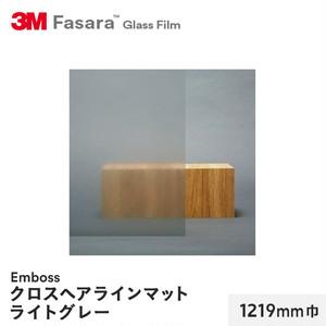3M ガラスフィルム ファサラ エンボス クロスヘアラインマットライトグレー 1219mm巾
