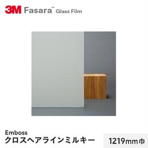 3M ガラスフィルム ファサラ エンボス クロスヘアラインミルキー 1219mm巾