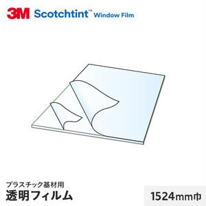 3M プラスチック基材用 透明フィルム スコッチティント ウィンドウフィルム SH2CL-P 1524mm巾