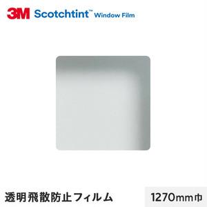3M ガラスフィルム スコッチティント 外貼り・透明飛散防止 透明飛散防止フィルム SH2CLARX 1270mm巾
