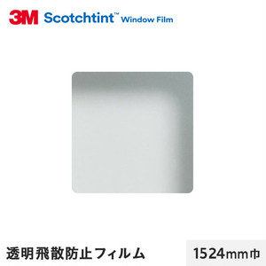 3M ガラスフィルム スコッチティント 外貼り・透明飛散防止 透明飛散防止フィルム SH2CLARX 1524mm巾