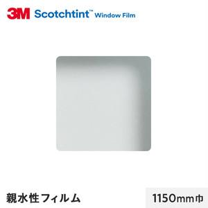 3M ガラスフィルム スコッチティント 親水性フィルム 1150mm巾