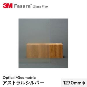 3M ガラスフィルム ファサラ オプティカル/ジオメトリック アストラルシルバー 1270mm巾