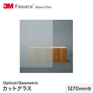 3M ガラスフィルム ファサラ オプティカル/ジオメトリック カットグラス 1270mm巾