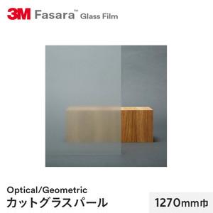 3M ガラスフィルム ファサラ オプティカル/ジオメトリック カットグラスパール 1270mm巾