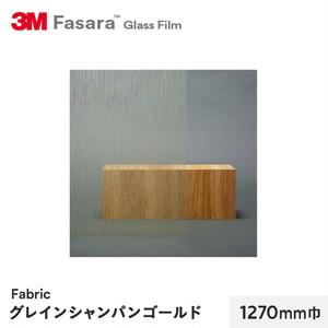 3M ガラスフィルム ファサラ ファブリック グレインシャンパンゴールド 1270mm巾