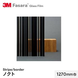 3M ガラスフィルム ファサラ ストライプ/ボーダー ノクト 1270mm巾
