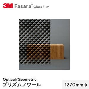 3M ガラスフィルム ファサラ オプティカル/ジオメトリック プリズムノワール 1270mm巾