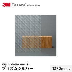 3M ガラスフィルム ファサラ オプティカル/ジオメトリック プリズムシルバー 1270mm巾