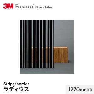 3M ガラスフィルム ファサラ ストライプ/ボーダー ラディウス 1270mm巾