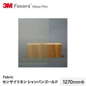 3M ガラスフィルム ファサラ ファブリック センサイリネンシャンパンゴールド 1270mm巾