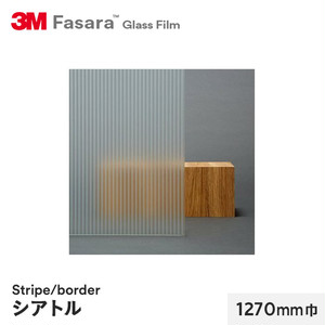 3M ガラスフィルム ファサラ ストライプ/ボーダー シアトル 1270mm巾