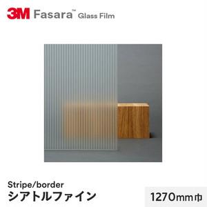 3M ガラスフィルム ファサラ ストライプ/ボーダー シアトルファイン 1270mm巾