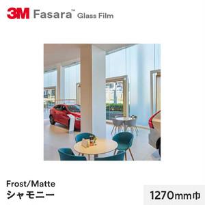 3M ガラスフィルム ファサラ フロスト/マット シャモニー 1270mm巾