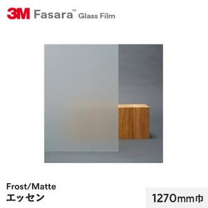 3M ガラスフィルム ファサラ フロスト/マット エッセン 1270mm巾