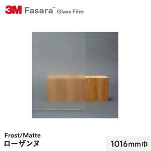 3M ガラスフィルム ファサラ フロスト/マット ローザンヌ 1016mm巾