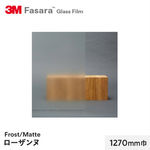 3M ガラスフィルム ファサラ フロスト/マット ローザンヌ 1270mm巾