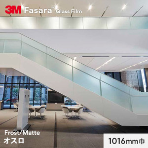 3M ガラスフィルム ファサラ フロスト/マット オスロ 1016mm巾