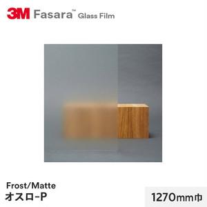 3M ガラスフィルム ファサラ フロスト/マット オスロ-P 1270mm巾
