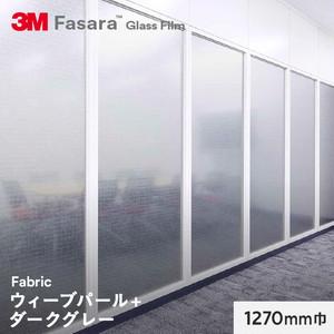 3M ガラスフィルム ファサラ ファブリック ウィーブパール+ダークグレー 1270mm巾