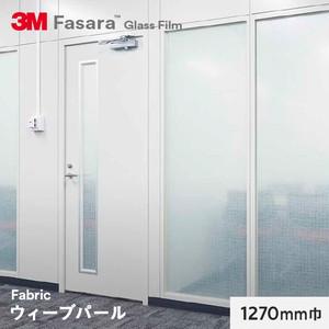 3M ガラスフィルム ファサラ ファブリック ウィーブパール 1270mm巾