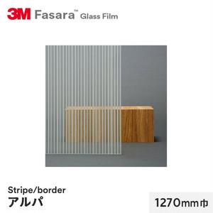 3M ガラスフィルム ファサラ ストライプ/ボーダー アルパ 1270mm巾