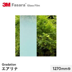 3M ガラスフィルム ファサラ グラデーション エアリナ 1270mm巾