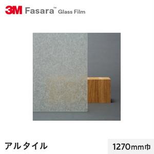 3M ガラスフィルム ファサラ 和紙 アルタイル 1270mm巾