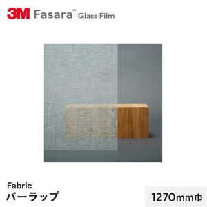 3M ガラスフィルム ファサラ ファブリック バーラップ 1270mm巾