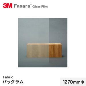 3M ガラスフィルム ファサラ ファブリック バックラム 1270mm巾